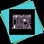 BolshayaPeredelka_Logo (1)-1